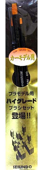 カーモデル用 ブラシセット筆(SEIUNDOハイグレードブラシセットNo.670015)商品画像
