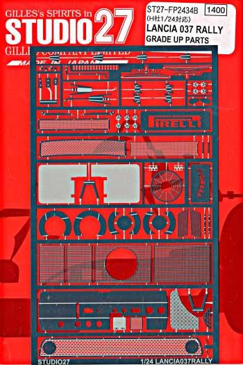 ランチア 037 ラリー グレードアップパーツエッチング(スタジオ27ラリーカー グレードアップパーツNo.FP2434B)商品画像