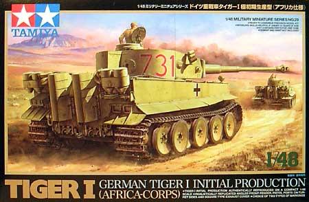 ドイツ重戦車 タイガー 1 極初期生産型 (アフリカ仕様)プラモデル(タミヤ1/48 ミリタリーミニチュアシリーズNo.029)商品画像