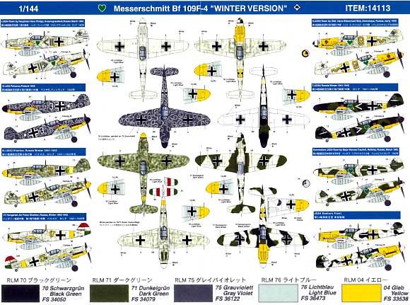 メッサーシュミット Bf109F-4 (ウインター バージョン)プラモデル(SWEET1/144スケールキットNo.013)商品画像_2