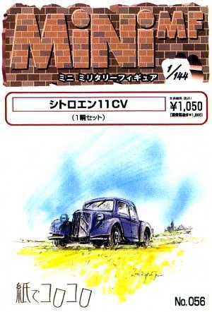シトロエン 11CVレジン(紙でコロコロ1/144 ミニミニタリーフィギュアNo.056)商品画像