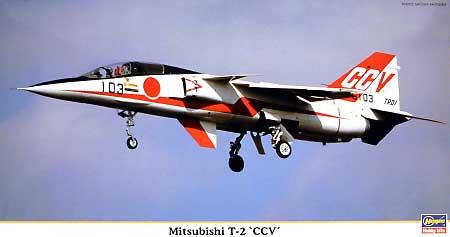 三菱 T-2 CCVプラモデル(ハセガワ1/48 飛行機 限定生産No.09692)商品画像