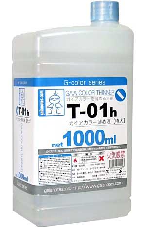 ガイアカラー薄め液 (特大) (1000ml)溶剤(ガイアノーツG-color 溶剤シリーズ (T-01 ラッカー系溶剤)No.T-001h)商品画像