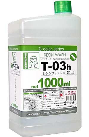 レジンウォッシュ (特大)離型剤(ガイアノーツG-color 溶剤シリーズ (T-03 レジンウォッシュ)No.T-003h)商品画像