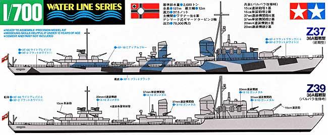 ドイツ海軍駆逐艦 Z級 (Z37-39) バルバラ改修 (2艦セット)プラモデル(タミヤ1/700 ウォーターラインシリーズNo.908)商品画像_1
