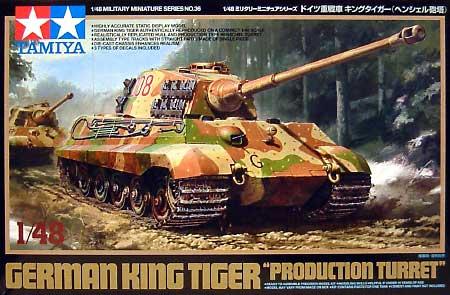 ドイツ重戦車 キングタイガー (ヘンシェル砲塔)プラモデル(タミヤ1/48 ミリタリーミニチュアシリーズNo.036)商品画像