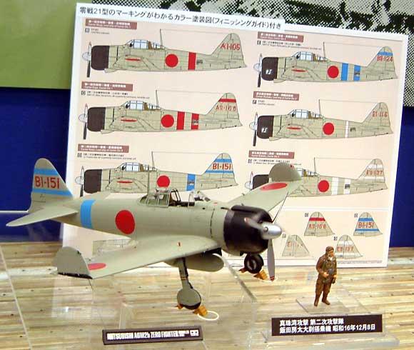 三菱 海軍零式艦上戦闘機 21型プラモデル(タミヤ1/32 エアークラフトシリーズNo.017)商品画像_3