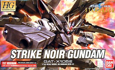 GAT-X105E ストライクノワールガンダムプラモデル(バンダイ1/144 HG ガンダムSEED スターゲイザーNo.041)商品画像