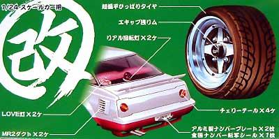 エキップ 浅リム と 改パーツプラモデル(アオシマ1/24 旧車 改 パーツNo.011)商品画像