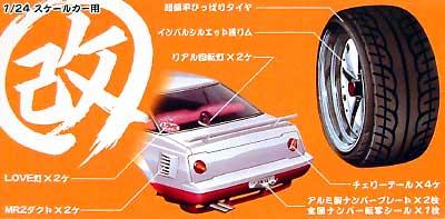インパルシルエット 浅リム と 改パーツプラモデル(アオシマ1/24 旧車 改 パーツNo.012)商品画像