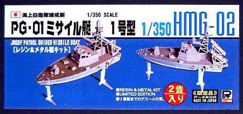 海上自衛隊哨戒艇 PG-01 ミサイル艇 1号型 (2隻入)レジン(ピットロード1/350 HMGシリーズNo.HMG002)商品画像