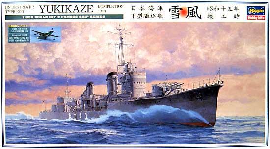 日本海軍 甲型駆逐艦 雪風 昭和15年 竣工時プラモデル(ハセガワ1/350 Z帯No.40063)商品画像