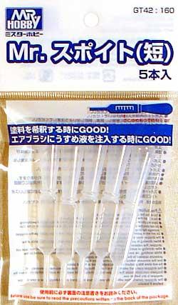 Mr.スポイト (短)スポイト(GSIクレオスGツールNo.GT042)商品画像