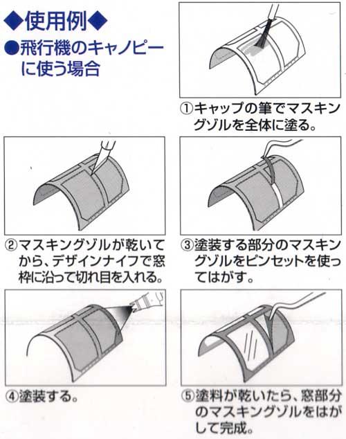 Mr.マスキングゾル 改マスキング材(GSIクレオスアクセサリーNo.M133)商品画像_2