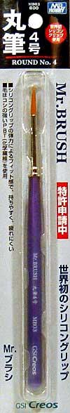 丸筆 4号筆(GSIクレオスMr.ブラシNo.MB003)商品画像