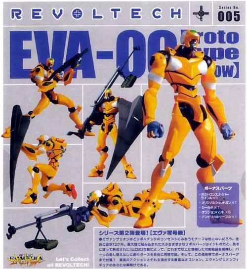 エヴァ 零号機フィギュア(オーガニックリボルテック(REVOLTECH)No.005)商品画像_2