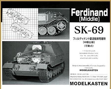 フェルディナント駆逐戦車用履帯 中期仕様 (可動式)プラモデル(モデルカステン連結可動履帯 SKシリーズNo.SK-069)商品画像
