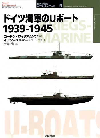 ドイツ海軍のUボート 1939-1945本(大日本絵画世界の軍艦 イラストレイテッドNo.005)商品画像