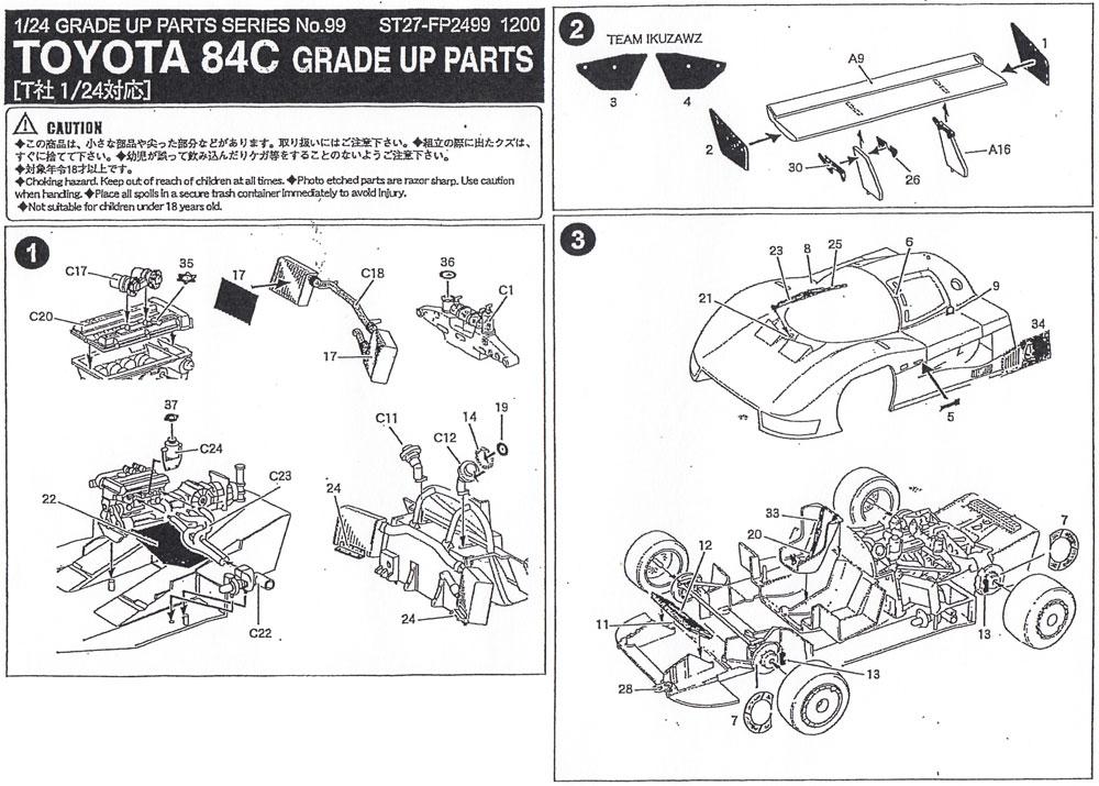 トヨタ 84C グレードアップパーツエッチング(スタジオ27ツーリングカー/GTカー デティールアップパーツNo.FP2499)商品画像_1