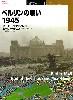 ベルリンの戦い 1945