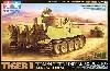 ドイツ重戦車 タイガー 1 極初期生産型 (アフリカ仕様)