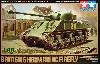 イギリス戦車 シャーマン 1C ファイアフライ