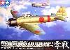 三菱 海軍零式艦上戦闘機 21型