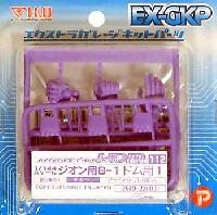 BクラブハイデティールマニュピレーターHDM112 1/144 ジオン用B-1 ドム用 1