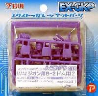 BクラブハイデティールマニュピレーターHDM113 1/144 ジオン用B-2 ドム用 2