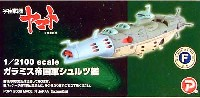 Bクラブレジンキャストキットガミラス帝国軍 シュルツ艦