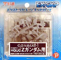 Bクラブc・o・v・e・r-kitシリーズHGUC Zガンダム用セット