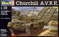 レベル1/76 ミリタリーチャーチル A.V.R.E. (架橋戦車)