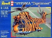 レベル1/144 飛行機ユーロコプター SA330 ピューマ タイガーミート