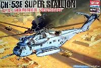 アカデミー1/48 Scale AircraftsCH-53E スーパースタリオン (アメリカ海兵隊仕様)