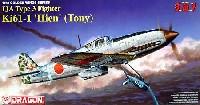 川崎 キ61 三式戦闘機 飛燕 (3in1 コンバーチブル)