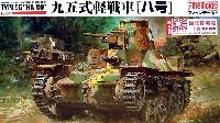 ファインモールド1/35 ミリタリー九五式軽戦車 ハ号 海軍陸戦隊