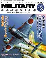 イカロス出版ミリタリー クラシックス (MILITARY CLASSICS)ミリタリー・クラシックス Vol.13