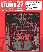 スタジオ27F-1 ディテールアップパーツF2005 グレードアップパーツ