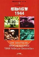 ドイツ週間ニュース 枢軸の反撃 1944