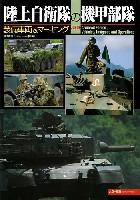 大日本絵画戦車関連書籍陸上自衛隊の機甲部隊 装備車輌&マーキング
