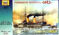 ズベズダ1/350 艦船モデルロシア戦艦 オリオール (バルティック艦隊所属艦)