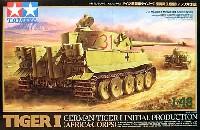 タミヤ1/48 ミリタリーミニチュアシリーズドイツ重戦車 タイガー 1 極初期生産型 (アフリカ仕様)