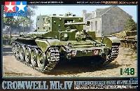 タミヤ1/48 ミリタリーミニチュアシリーズイギリス巡航戦車 クロムウェル Mk.4