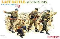 ドイツ歩兵 ラストバトル (オーストリア 1945)