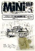 紙でコロコロ1/144 ミニミニタリーフィギュアフラミンゴ 2 火焔放射戦車B型