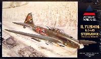 アキュレイト ミニチュア1/48 AircraftIL2-M3 シュトルモビク