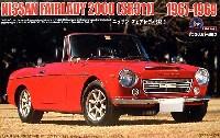 フジミ1/24 インチアップシリーズ (スポット)ニッサン フェアレディ 2000 SR311 DXバージョン