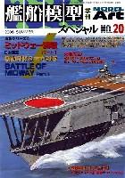 モデルアート艦船模型スペシャル艦船模型スペシャル No.20 ミッドウェー海戦 Part.1 日本海軍機動部隊&主力部隊