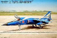 三菱 F-1 第6飛行隊 空自50周年記念塗装機 (3機セット)