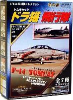 童友社1/144 現用機コレクションF-14 トムキャット ドラ猫飛行隊